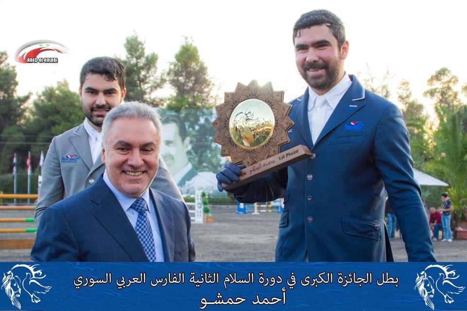 دورة السلام   الثانية الدولية للفروسية..  الجائزة الكبرى لاحمدحمشو بجدارة